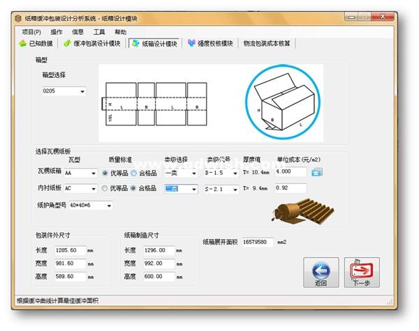 纸箱缓冲包装设计软件