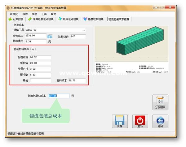 纸箱缓冲包装设计系统
