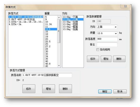 缓冲包装设计软件(防震包装